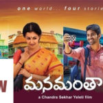 Manamantha Movie Review And Ratings