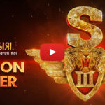 Motion Poster of Suriya's S3 (Sigham3) will leave you Spellbound