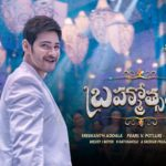 Brahmotsavam – A family Entertainer | Trailer | 20th May 2016