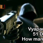 Mysterious death of Investigating officer of Vyapam Scam | Death count 51