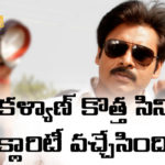 Pawan Kalyan Upcoming Movie Details
