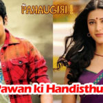 Shruti haasan Walk Out From Pawan kalyan New Movie