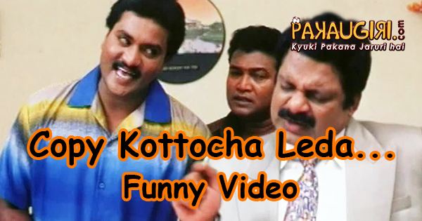Sunil Funny Video