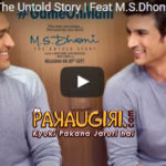 MS Dhoni & Sushant Singh Rajput's Games Makes you desperate