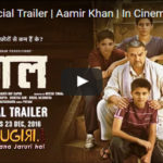 Trailer of Dangal will give you Goose Bumps | Aamir Khan