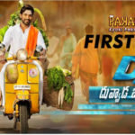 Watch out the First Look of Allu Arjun's DJ -Duvvada Jagannadham