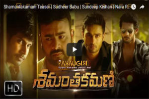 Samantakamani Trailer