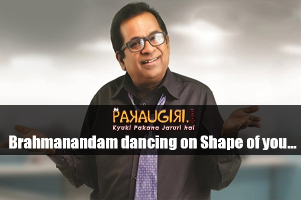 Brahmanandam dancing on Shape of you