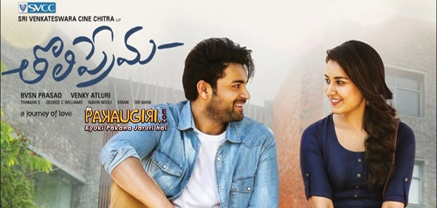 tholi prema reviews